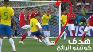 فيديو : البرازيل 1-1 سويسرا - جميع الأهداف - كأس العالم 2018